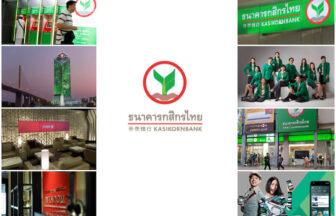 タイ_カシコン銀行_Kasikorn Bank_クレジットカード _金利_口座開設_タイランドピックス