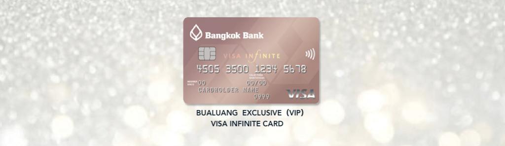 タイ_バンコク銀行_Bangkok Bank Visa Infinite Card_VIP_Bualuang Exclusive_おすすめクレジットカード_タイランドピックス