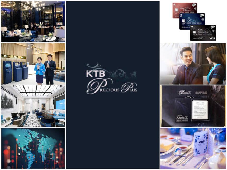 タイ_クルンタイ銀行_KTB_Krung Thai Bank_Precious Plus_VIP富裕層_クレジットカード _タイランドピックス