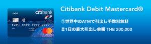 citibank-debit-mastercard