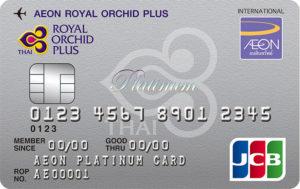 イオン ロイヤルオーキッドプラス プラチナカード