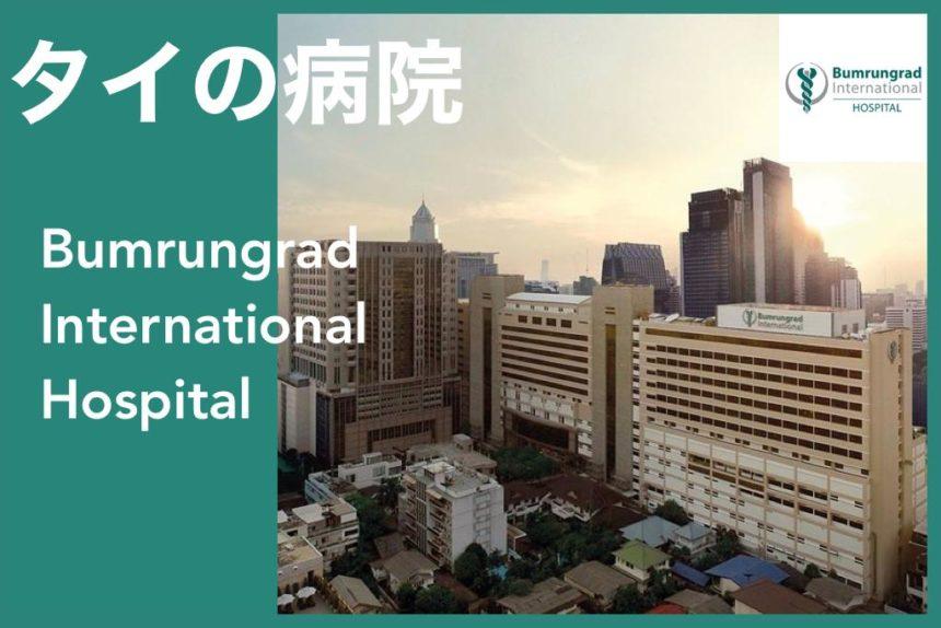 Catch__バムルンラード国際病院_Bumrungrad Hospital_タイランドピックス_Thailandpicks©