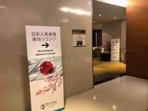 Bumrungrad International Hospital-Japan Desk