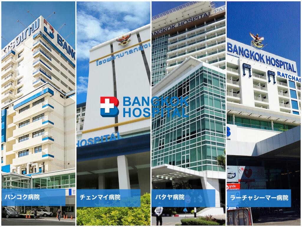 タイ_バンコク病院_BDMS_タイランドピックス