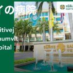 タイ「サミティベート病院(スクンビット)」年間14万人の日本人が利用する高級病院