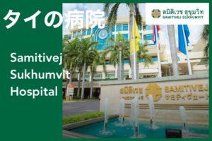 Catch__サミティベートスクンビット病院_Samitivej Sukhumvit Hospital_タイランドピックス_Thailandpicks©