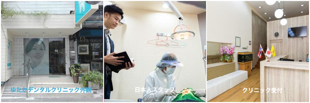 タイの医療事情_バンコク_日系歯科医院_ゆたかデンタルクリニック_タイランド ピックス
