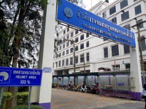 タイ運転免許証の取得