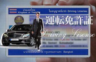 タイ_運転免許証_自動車バイク_四輪二輪_切り替え・更新 _Driving Lisence__タイランドピックス