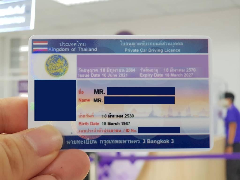 タイ_自動車_運転免許証_更新_5年_サンプル_タイランドピックス
