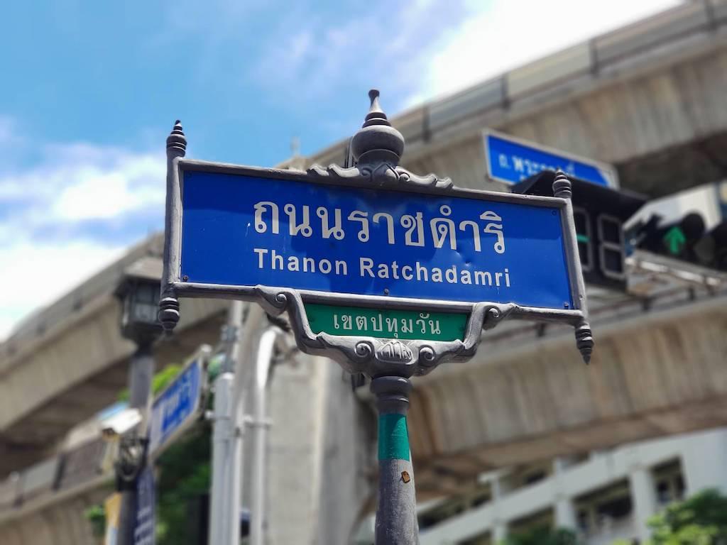 タイ_バンコク_ラチャダムリ通り_Ratchadamri Road_タイランドピックス