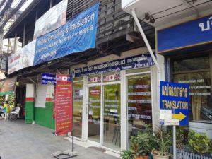 在タイ日本国大使館-シーロム-バンコク