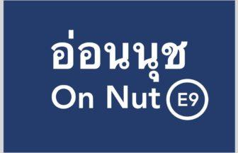 Catch_BTS_オンヌット_Onnut_タイランドピックス_Thailandpicks©
