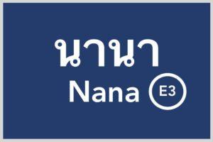 Catch_BTS_ナナ_Nana_タイランドピックス_Thailandpicks©