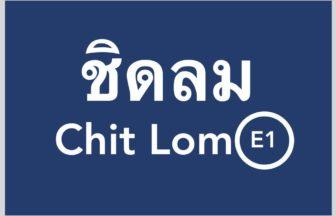 Catch_BTS_チットロム_Chit Lom_タイランドピックス_Thailandpicks©