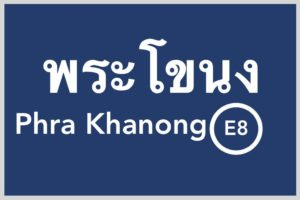 Catch_BTS_プラカノン_Phra Kanong_タイランドピックス_Thailandpicks©