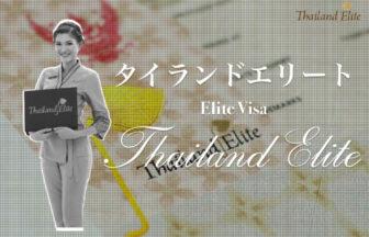 タイランドエリート _エリートビザ_Thaialnd Elite_Visa_タイランドピックス