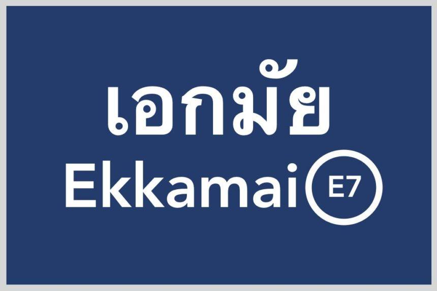 Catch_BTS_エカマイ_Ekkami_タイランドピックス_Thailandpicks©