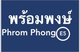 Catch_BTS_プロンポン_Phrom Phong_タイランドピックス_Thailandpicks©