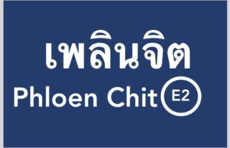 Catch_BTS_プルンチット_Phloen Chit_タイランドピックス_Thailandpicks©