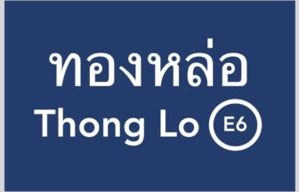 Catch_BTS_トンロー_Thong Lo_タイランドピックス_Thailandpicks©