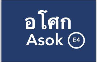 Catch_BTS_アソーク_Asok_タイランドピックス_Thailandpicks©