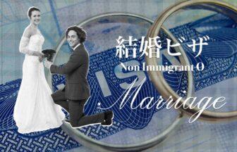 タイ_ビザ_結婚ビザ_配偶者ビザ_The Marriage Visa_Non Immigrant O_タイランドピックス