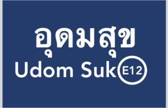 Catch_BTS_ウドムスック_Udom Suk_タイランドピックス_Thailandpicks©