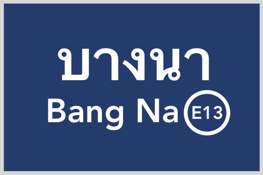 Catch_BTS_バンナー_BangNa_タイランドピックス_Thailandpicks© copy