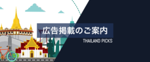 Banner_広告掲載_Thailandpickspng