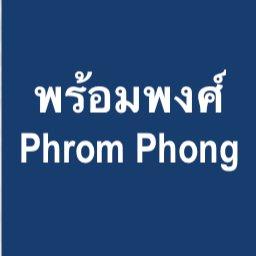 BTS_プロンポン_Phrom Phong_พร้อมพงศ์