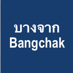 BTS_バンチャック_Bangchak_บางจาก