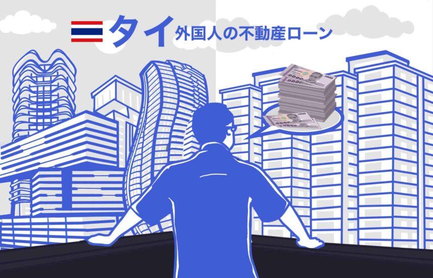 タイ_外国人_不動産・住宅ローン_金利_銀行_タイランド ピックス