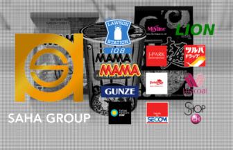タイ財閥_サハグループ_SAHA Group_タイランドピックス
