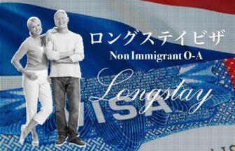 タイ_ロングステイビザ_LongstayVisa_Non Immigrant O-A_タイランドピックス