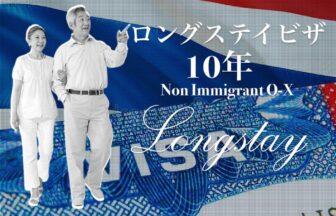 タイ_ロングステイビザ_LongstayVisa 10years_Non Immigrant O-X_タイランドピックス