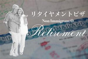 タイ_リタイヤメントビザ_Retirement Visa_Non Immigrant O-Retirement_タイランドピックス.jpeg