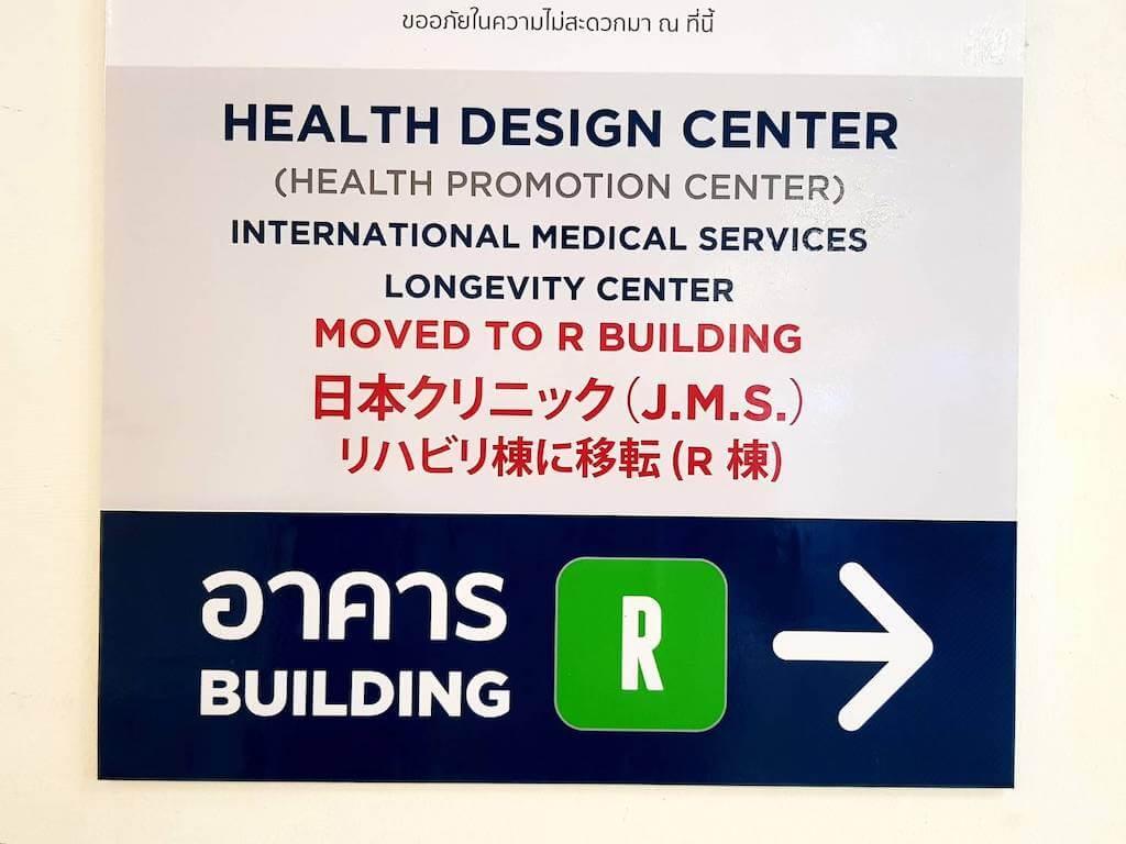 バンコク病院−JMS 日本クリニック (1)