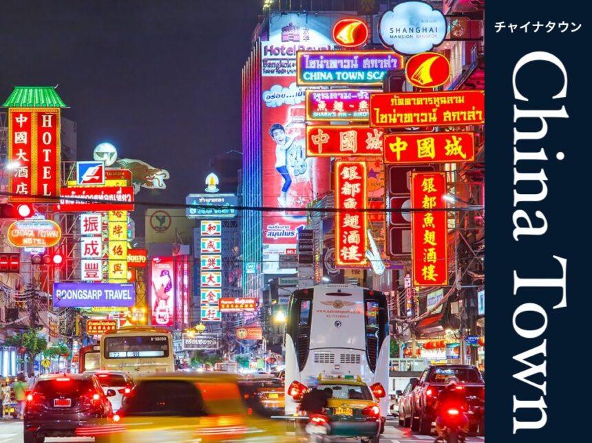 タイ_バンコク_中華街_ヤワラート_ ถนนเยาวราช_耀華力路_街紹介_賃貸・売買_タイランドピックス