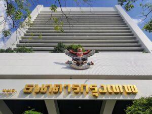 バンコク-シーロム-バンコク銀行本社ビル-タイランドピックス