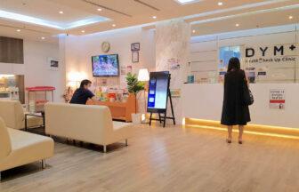 タイ-バンコク-DYMヘルスチェックアップクリニック DYM Health Check Up Clinic-4タイランドピックス