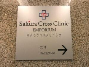 タイ-バンコク-プロンポン-サクラクロスクリニック(エンポリアムタワー)-Sakura Cross Clinic-タイランドピックス