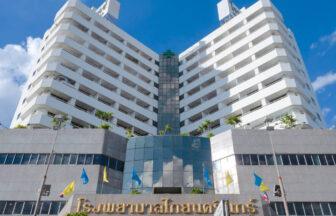 タイ-タイナカリン病院-Thainakarin Hospital- โรงพยาบาลไทยนครินทร์-1タイランドピックス