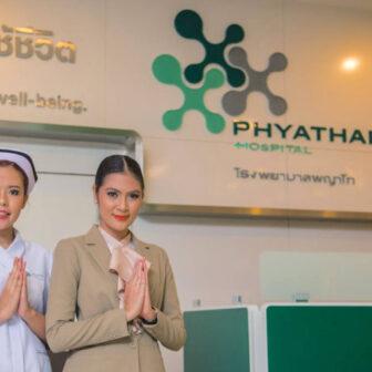 タイ-バンコク-パヤタイ2病院-Phyathai 2 International Hospital โรงพยาบาล พญาไท 2 -タイランドピックス