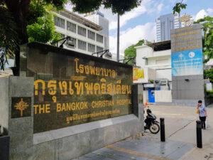 タイ-バンコク-シーロム-バンコク クリスチャン病院-Bangko Christian Hospitalタイランドピックス