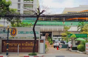 タイ-バンコク-トンロー-カミリアン病院-Camillian Hospital-1タイランドピックス