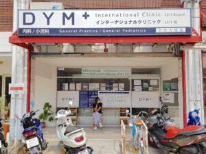 タイ-バンコク-プロンポン-DYMインターナショナルクリニック-タイランドピックス