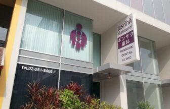タイ-バンコク-ポンサク歯科-Pornsak Dental Clinic-タイランドピックス