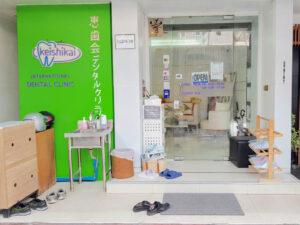 タイ-バンコク-恵歯会デンタルクリニック バンコク-Keishikai Dental Clinic-4タイランドピックス