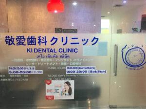タイ-バンコク-敬愛歯科トンロー-タイランドピックス